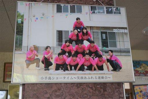 小手島小学校の運動会の写真