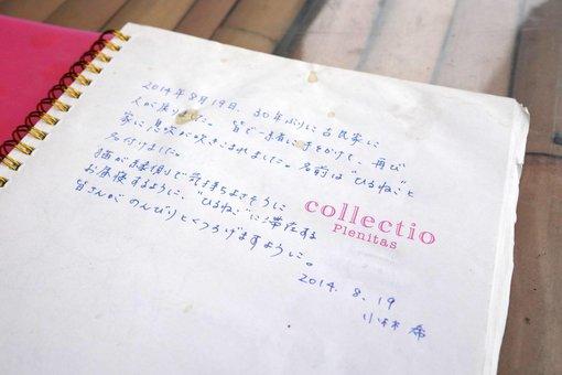 旅作家の小林希さんのメッセージノート